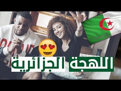 تحدي اللهجات: اللهجة الجزائرية مع ساره إكرام    #سربي