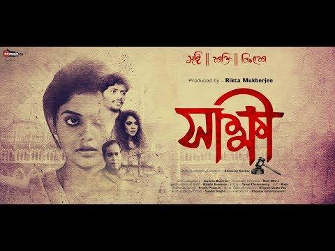 Shakhhi     Saayoni Ghosh  Arjun Chakraborty  Rii