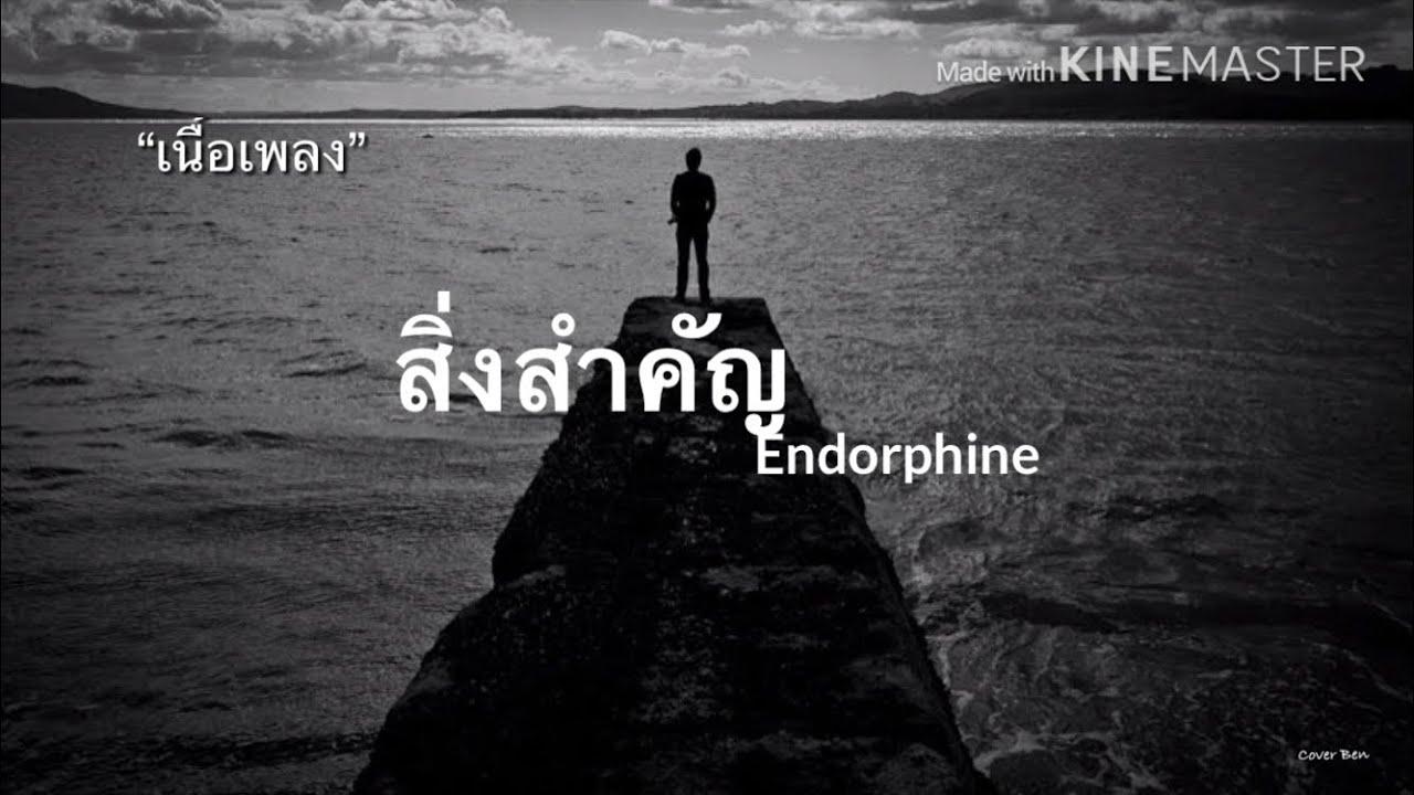 เนื้อเพลง สิ่งสำคัญ-Endorphine