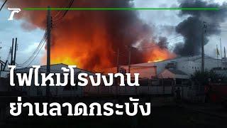 ไฟไหม้โรงงานน้ำหอมย่านลาดกระบัง | 07-07-64 | ข่าวเช้าหัวเขียว