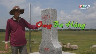 Ông Ba Hùng | AN NINH BIÊN GIỚI | Tây Ninh TV