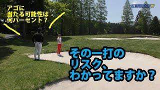 的確な状況判断が余分なストロークをなくすのです【ラウンドレッスン④箱根湖畔ゴルフコース】 thumbnail