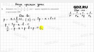 Задание 1 из раздела Как сделаны уроки - Геометрия 9 класс Мерзляк