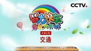 《智力快车》 20200107 彩虹大作战|CCTV少儿