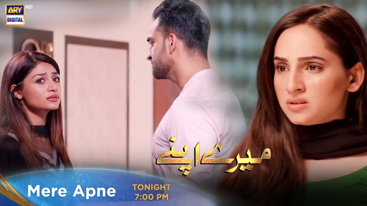 Download Mere Apne New Episode Tonight at 7:00 PM Only On ARY Digital