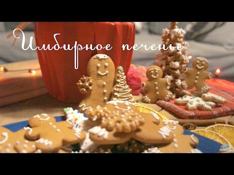 печенья с глазурью рецепт пошагово