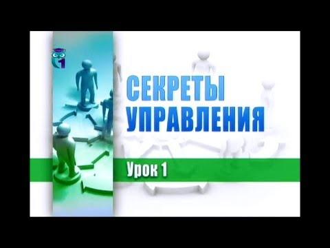 Управление персоналом. Передача 1. Уровни квалификации персонала