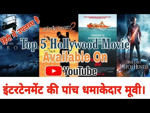 Top 5 blockbuster Hollywood movie Hindi dubbing available on YouTube #southmovies update