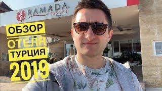 Ramada Resort Side 5 обзор отеля Турция 2019 Территория номера информация об отеле
