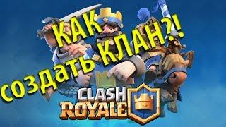 Как создать клан в игре на android Clash Royale?(В видео я создаю клан в игре Clash Royale. Какие критерии нужно выполнить, чтобы создать клан? Скачать игру: http://vk.c..., 2016-03-06T15:27:39.000Z)