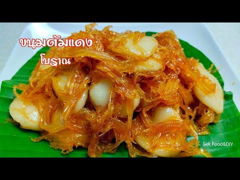 วิธีทำขนมต้มแดง ขนมไทยโบราณ/Sek Food&DIY