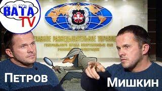 Как Петров в Мишкина превратился