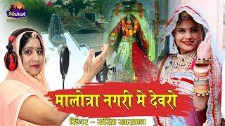 """""""मालोत्रा नगरी में देवरो"""" सरिता खारवाल की आवाज में Ashpura mataji भजन 2019 !!Sarita kharwal!!"""
