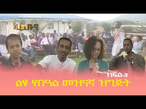 #Ethiopia #ShayBuna #EthiopianMusic #አዝናኝ ዝግጅት – የበዓል September 22, 2021