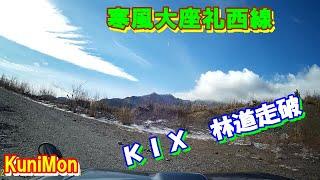 KIX 林道訪問 寒風大座礼西線 【高知】