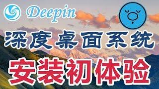★Deepin★深度Linux安装初体验(上)