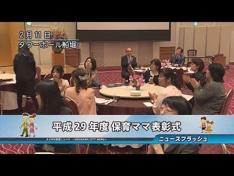 平成29年度 保育ママ表彰式