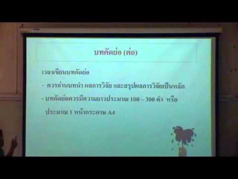การตรวจสอบวิทยานิพนธ์(ตอน2).mp4