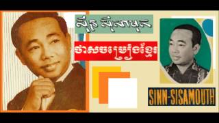 Sinn Sisamouth Hits Collection No  6