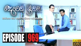 Deweni Inima | Episode 969 24th December 2020 Thumbnail
