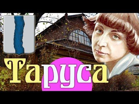 ТАРУСА Марина Цветаева Колюпаново Russia Travel Guide