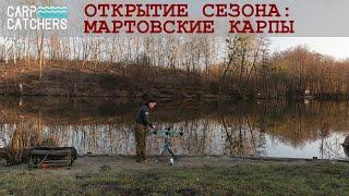 Секреты рыбалки на карпа ранняя весна Ловим карпа в марте