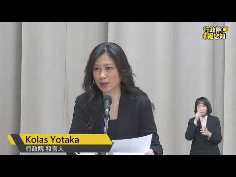 20200102行政院會後記者會(第3683次會議) - YouTube