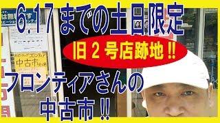 【潜入】フロンティアさんで期間限定中古市やってるってサー♪赤羽/(告知)180527 thumbnail