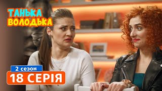 Сериал Танька и Володька 2 сезон 18 серия - ЛУЧШИЕ КОМЕДИИ, НОВИНКИ КИНО 2019