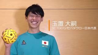 【KING GEAR】玉置大嗣-セパタクロー日本代表/SC TOKYOインタビュー