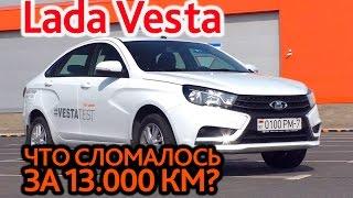 Lada Vesta: Трудные 13.000 Километров