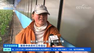 《经济信息联播》 20191221| CCTV财经