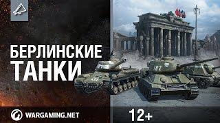Наши танки в Берлине!(В честь 70-летия Великой Победы на полях сражений World of Tanks появятся необычные боевые машины: ИСУ-122С, ИС-2 и..., 2015-05-07T05:58:59.000Z)