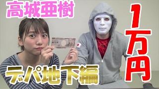 高城亜樹さんのYouTubeチャンネル⇩⇩⇩ https://www.youtube.com/watch?v=_tGjA...