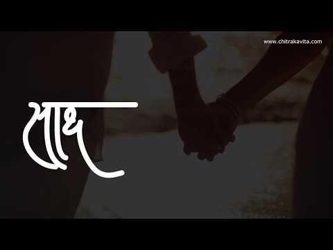 Saath - Marathi Love Poem