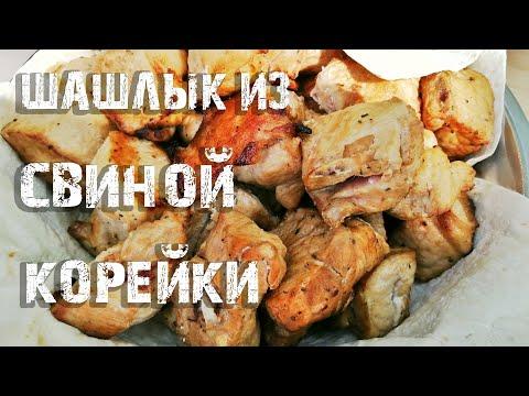 Шашлык из свинины в соевом соусе и уксусе. Вкуснотища!