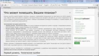 Бесплатный видеокурс «Мастер целеполагания», урок 9 «Что может помешать», автор – Оксана Старкова