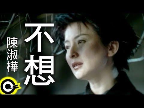 陳淑樺-不想 (官方完整版MV)