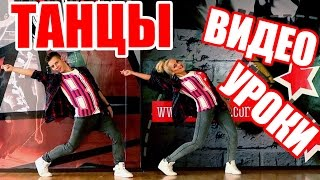 ТАНЦЫ - ВИДЕО УРОКИ ОНЛАЙН -  BAILAN - DanceFit