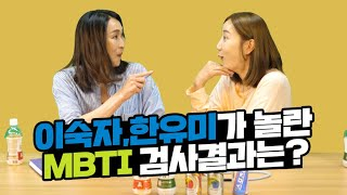 [V토크쇼예능] 이숙자 위원... 이런 사람이었군요? V리그토크쇼 여자부 MBTI 검사!