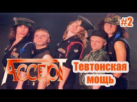 МЕЛОМАНия-Accept-Тевтонская мощь-часть 2(1985-1989)\биография