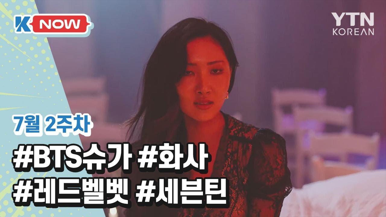 [K-NOW] BTS슈가, 마마무 화사, 레드벨벳 아이린 슬기, 세븐틴 / YTN KOREAN
