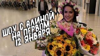 Первый канал перенес показ шоу Навки с участием Загитовой