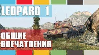 Leopard 1 - Общие впечатления [World of Tanks]