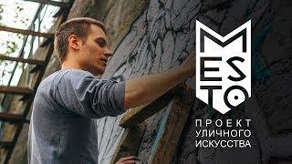 Никита Nomerz - Интервью о фильме