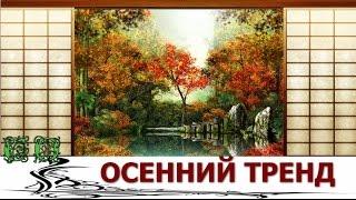 Мы тренды! Мы осень! Товары для ДОМА(, 2016-09-22T16:00:05.000Z)