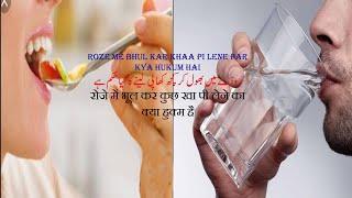 Roze Me Bhoolkar Kha-pee Lene Ka Kya Hukm Hai? रोजे में भूल कर कुछ खा पी लेने का क्या हुक्म है?