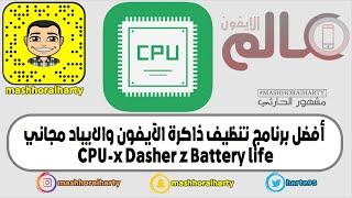 أفضل برنامج تنظيف ذاكرة الآيفون والايباد مجاني CPU-x Dasher z Battery life