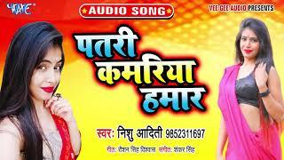 पतरी कमरिया हमार | Nishu Aditi का नया हिट भोजपुरी सांग 2020 | Patari Kamariya Hamar