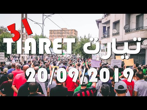 المسيرة السلمية للجمعة الواحد و الثلاثين - ولاية تيارت 20 سبتمبر ( Tiaret 20 September 2019 )